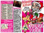 SugarHeel0512.jpg