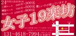 jyosi19.jpg